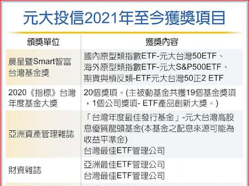 元大投信資產管理、ETF雙獲亞洲大獎 - C4 基金投資/產經焦點 - 20210518 - 工商時報