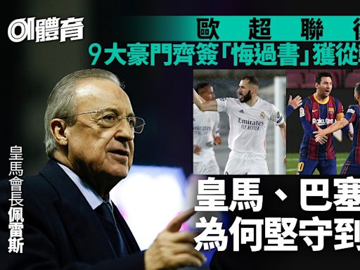 【歐超聯】9球會退出「捐款」了事 皇馬巴塞祖記為何誓不低頭?
