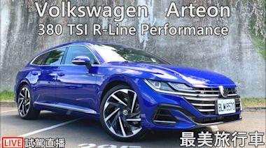 【新車試駕】最美旅行車 VW Arteon 380 TSI R-Line Performance