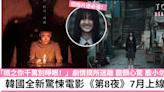 全新韓國驚悚片來襲《第 8 夜》7月登陸Netflix 帶你進入前所未有的懸疑世界 | TopBeauty