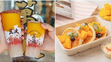 芒果控必吃! 今夏給你滿滿的雙倍芒果爆擊