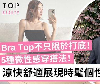 Bra Top的5種微性感穿搭法!涼快舒適更能展現時髦個性! | TopBeauty