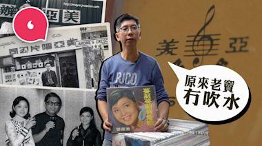香港懷舊黑膠|美亞唱片老闆製作鄧麗君首張唱片 兒子走勻鴨寮街尋找亡父舊作 70年代舊歌放上網免費聽 | 蘋果日報