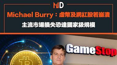 【市場熱話】Michael Burry:虛幣及網紅股若崩潰,主流市場損失恐達國家級規模