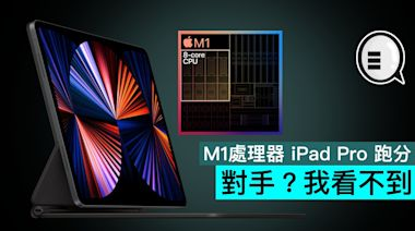 M1處理器 iPad Pro 跑分出爐,對手?我看不到
