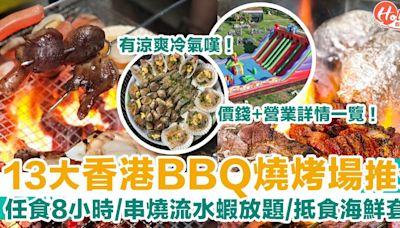 香港燒烤場2021推介|13大BBQ場:任食8小時+流水蝦放題+涼爽冷氣!價錢+營業詳情一覽! | HolidaySmart 假期日常