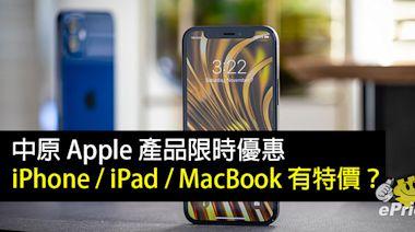 中原 Apple 產品限時優惠 iPhone / iPad / MacBook 有特價?