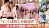 【準人妻】岑杏賢未婚夫身份曝光 Kelvin家底豐厚Jennifer做少奶奶 - 香港經濟日報 - TOPick - 娛樂