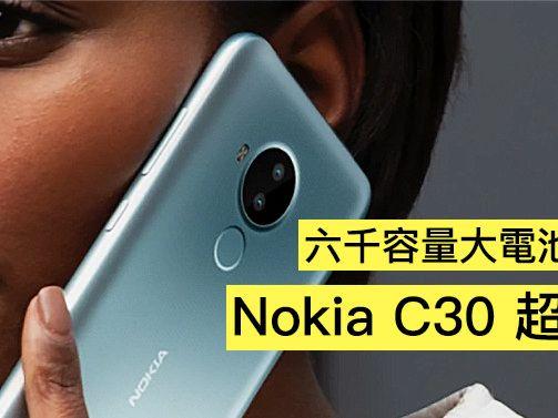 六千容量大電池 + 信任品牌!Nokia C30 超平價開賣