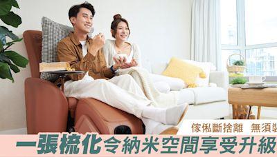 【傢俬斷捨離】無須裝修 一張梳化令納米空間享受升級? - 香港經濟日報 - 報章 - 特約