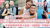 37歲洪永城梁諾妍結婚|老婆梁諾妍背景大起底!靠3招收服「冇腳雀仔」|SundayMore