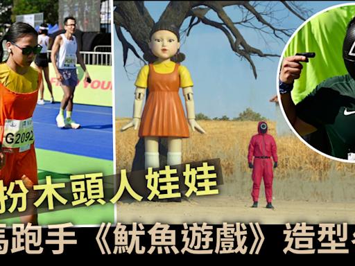 渣馬圖輯| 跑手《魷魚遊戲》造型參賽 木頭人無懼淘汰照跑
