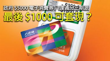 政府 $5000 電子消費券 八達通分三期派 最後 $1000 可套現?
