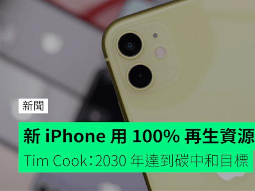 新 iPhone 用 100% 再生資源製作 Tim Cook:2030 年達到碳中和目標