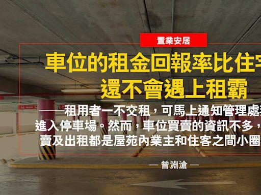 曾淵滄:投資車位回報高 - 香港經濟日報 - 即時新聞頻道 - iMoney智富 - 名人薈萃