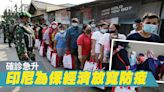【印尼疫情】確診急升 政府保經濟放寬防疫 - 香港經濟日報 - 即時新聞頻道 - 國際形勢 - 環球社會熱點