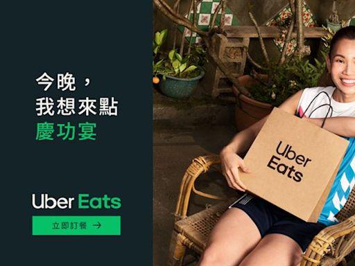 跟著小戴吃起來!Ubereats延長麥當勞中薯免費時間