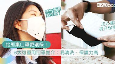 6大可重用口罩推介:Casetify、MainettiCare等 附網購連結   Cosmopolitan HK