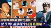 叱咤我最喜愛男歌手哥哥出局 網民問:姜濤原來紅過張國榮? - ezone.hk - 網絡生活 - 網絡熱話
