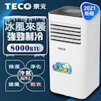 【TECO東元】多功能除溼淨化移動式冷氣8000BTU/移動空調(XYFMP2201FC)