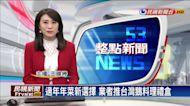 過年年菜新選擇 業者推台灣鵝料理禮盒
