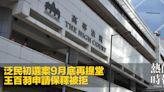泛民初選案9月底再提堂 王百羽申請保釋被拒