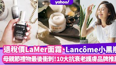 母親節禮物2021|La Mer皇牌面霜網購平$1210、Lancome小黑瓶平$355!27款抗衰老護膚品推薦