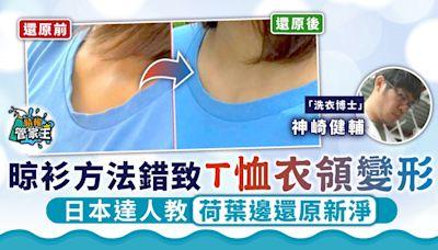 管家王|晾衫方法錯致T恤衣領變形 日本達人教荷葉邊還原新淨 - 晴報 - 家庭 - 家居