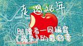香港《蘋果》走過26年 「美好的仗已打完」 | 蘋果新聞網 | 蘋果日報