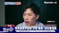 林昀儒開箱包包「紅包掉出來」 湯志鈞比賽必帶「小被被」