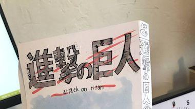 超狂小學生手繪整本《進擊的巨人》 網讚:神還原