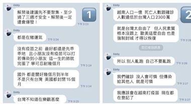 網友爆料越南疫情現況 呼籲「解禁後不要馬上亂跑」