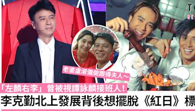 李克勤任《中國好聲音》導師爆北上原因:想擺脫《紅日》標籤! | TopBeauty