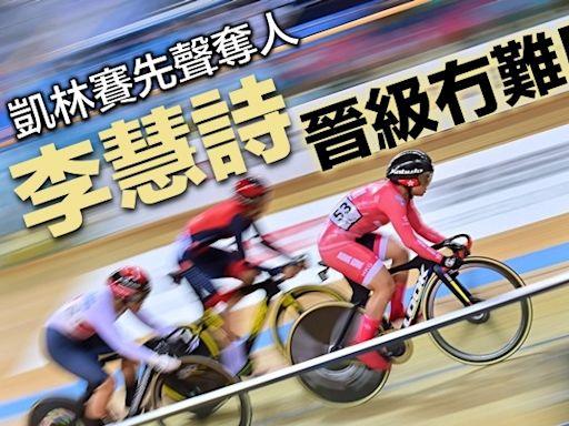 【陝西全運】李慧詩強勢闖凱林賽次圈 今午2時爭入決賽