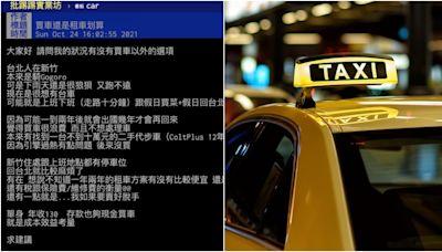 年薪130萬到底要買車還是租車? 網友建議一面倒