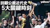 【NBA總決賽】回顧公鹿近代史 5大關鍵日子成就總冠軍