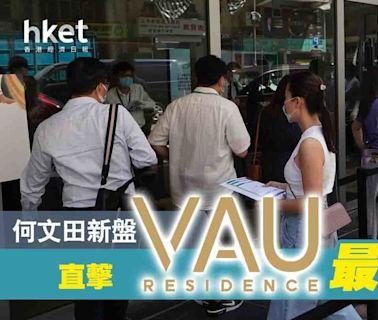 【自由道新盤開售】VAU Residence首輪55伙開售 - 香港經濟日報 - 地產站 - 新盤消息 - 新盤新聞