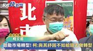 快新聞/市場將比照醫院! 柯文哲:未來依感染程度調整疫苗施打順序