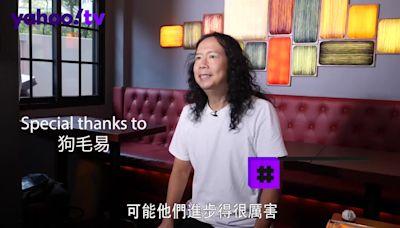 【娛樂訪談】Joey Tang鄧建明由Mirror講到陳奕迅:如果一開始打死佢…