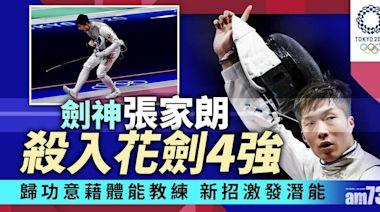 東京奧運丨張家朗殺入花劍4強 劍神升呢全靠新訓練方法 - 香港健康新聞 | 最新健康消息 | 都市健康快訊 - am730