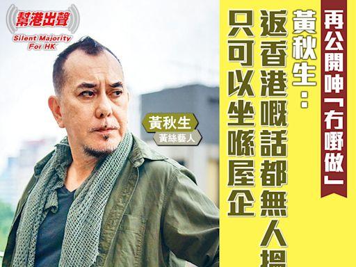 再公開呻「冇嘢做」 黃秋生:返香港嘅話都無人搵自己 只可以坐喺屋企 咎由自取!