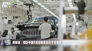 乘聯會:預計中國9月總體產銷仍不容樂觀