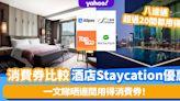 消費券優惠 酒店Staycation消費券攻略一覽!八達通超過20間都用得?