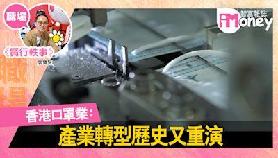 【賢行軼事@iM網欄】香港口罩業:產業轉型歷史又重演 - 香港經濟日報 - 即時新聞頻道 - iMoney智富 - 名人薈萃