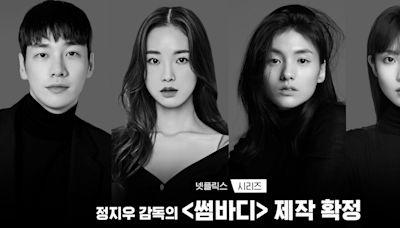 金英光回歸驚悚題材!與姜海林、金容智、金秀妍主演串流平台原創劇《Somebody》