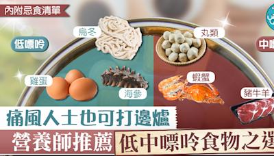 【痛風指南】痛風人士也可打邊爐 營養師推薦低中嘌呤食物之選【內附忌食清單】 - 香港經濟日報 - TOPick - 健康 - 健康資訊