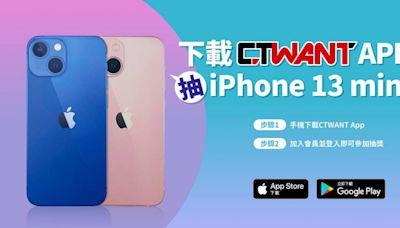 iPhone 13 mini連抽連送 CTWANT App好康獎不完