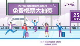 【疫苗抽獎】HK Express送2.5萬張機票 9月16日早上...