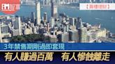 【買樓理財】3年禁售期剛過即套現 有人賺過百萬 有人慘蝕離走 - 香港經濟日報 - 即時新聞頻道 - iMoney智富 - 股樓投資