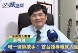 台灣唯一律師歌手蘇明淵搶台語歌王 首度發台語專輯就連入圍三項金曲